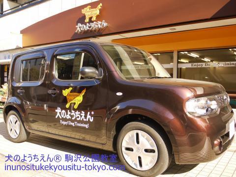 犬のようちえん®駒沢公園教室 送迎車