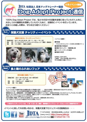 JDTA 保護犬支援プロジェクト イベント情報